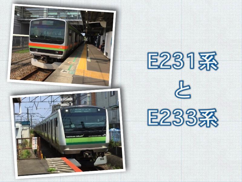 E231系とE233系。いくつかのスペックの違い。