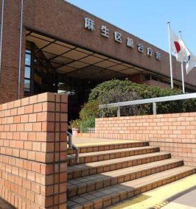 【ローカル】川崎市麻生区と麻生太郎一族の不思議な繋がり。